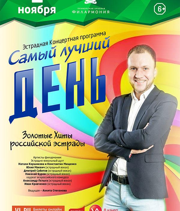 1 ноября Эстрадная Концертная программа «Самый лучший день»