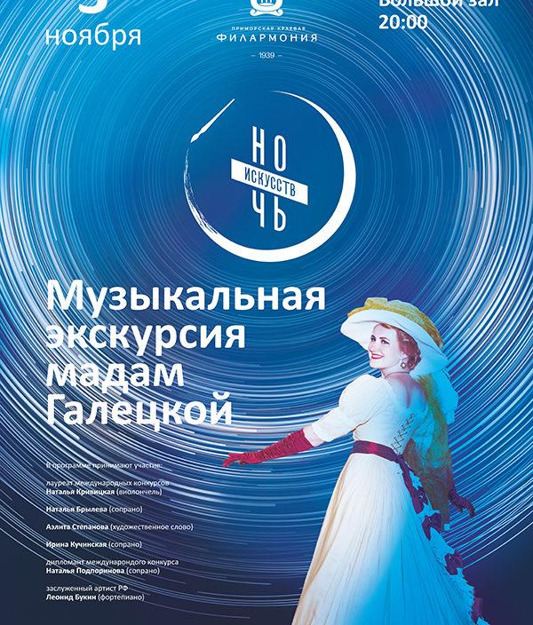 3 ноября Мероприятие, в рамках акции      «НОЧЬ ИСКУССТВ»(посвященное празднованию Дня народного единства)