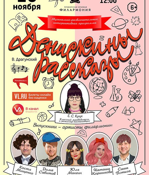 10 ноября  Музыкально-развлекательная, интерактивная программа  В. Драгунский  «Денискины рассказы»