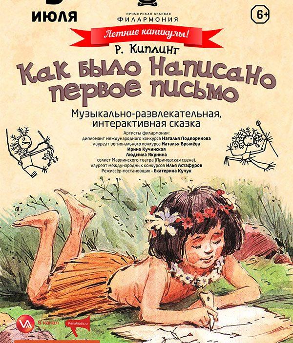 9 июля Летние каникулы! Для пришкольных лагерей Музыкально -развлекательная , интерактивная сказка Р.Киплинг«Как было написано первое письмо»