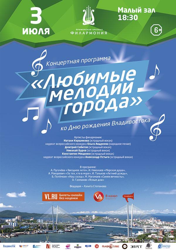 3 июля ко Дню рождения Владивостока  Эстрадная праздничная концертная программа  «Любимые мелодии города»