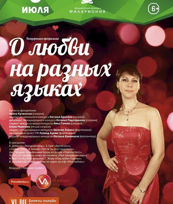 6<br>  июля  <br>    Концертная <br>   программа<br>   «О любви на разных языках»