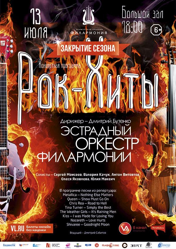 13 июля     Закрытие сезона   <br>     Концертная программа   <br>   «Рок-Хиты»