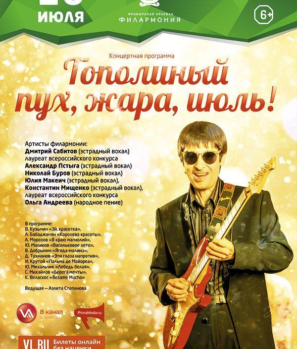 26 июля  Эстрадная   концертная программа  <br>   «Тополиный пух, Жара, Июль!»