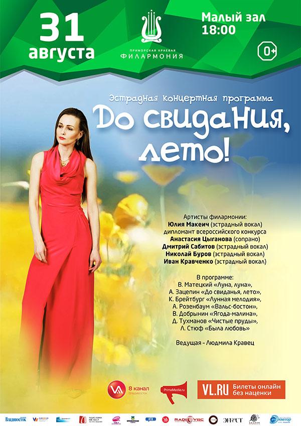 31 августа  Эстрадная концертная  программа  «До свидания, лето!»