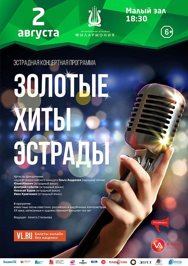 2 августа <br> Эстрадная концертная программа <br>«Золотые хиты эстрады»
