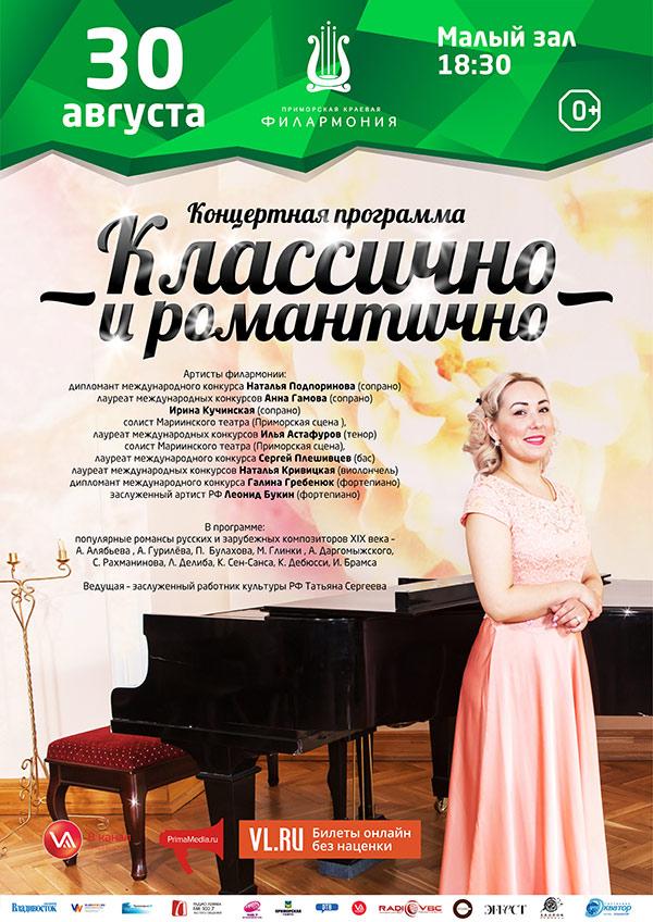 <br> 30 августа <br> Концертная программа <br>   «Классично и романтично»<br>