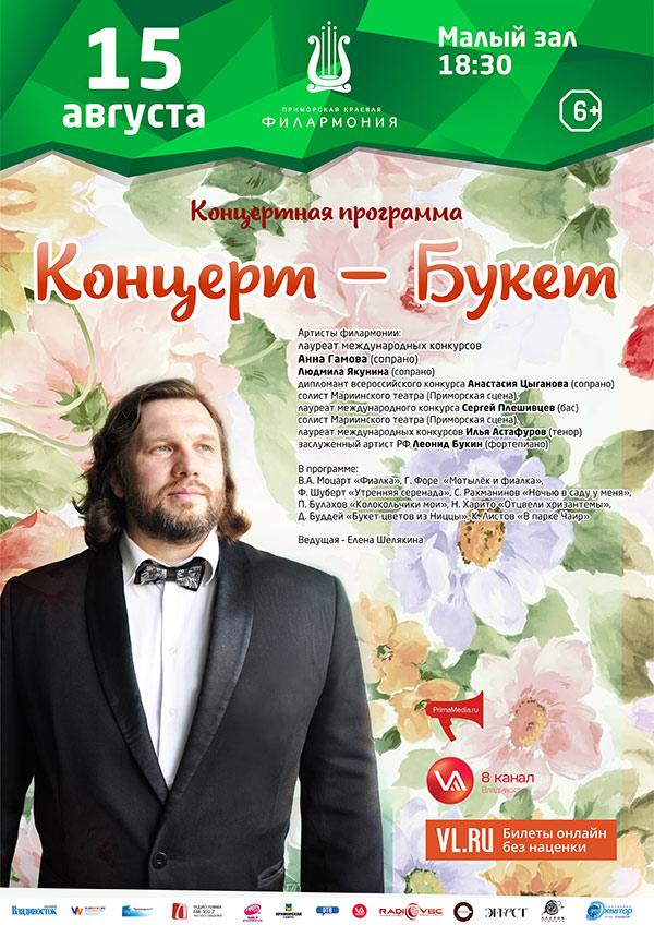 15 августа<br>  Концертная  программа<br>   «Концерт - Букет»