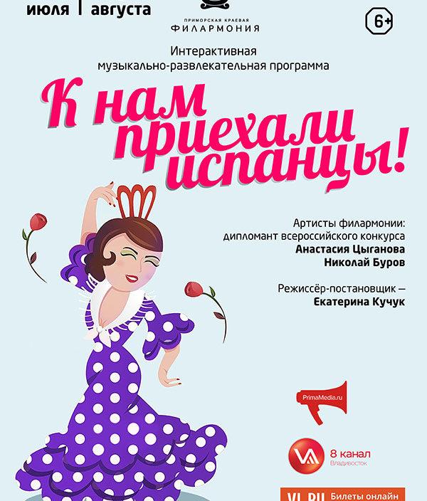 8 августа Летние каникулы! Для пришкольных лагерей Интерактивная, музыкально - развлекательная программа  «К нам приехали испанцы!»