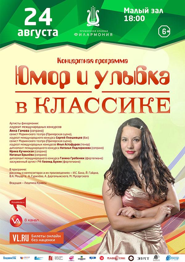 24 августа Концертная программа «Юмор и улыбка в классике»