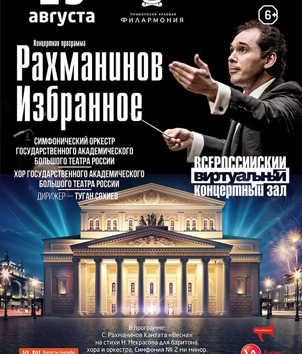 29 августа Виртуальный концертный зал Рахманинов. Избранное.