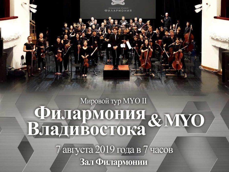 7 августа Мировой тур MYO Ⅱ «Великолепный Моцарт, несравненный Бетховен»» Majestic orchestra (Республика Корея)