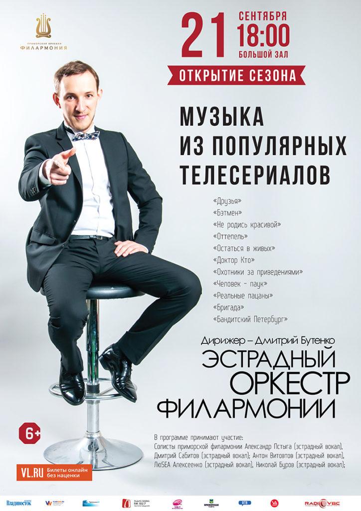 21 сентября  Открытие концертного сезона Эстрадный оркестр Приморской филармонии Концертная программа «Музыка из мировых киносериалов»