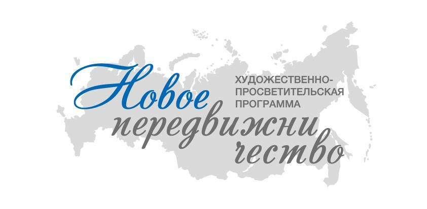NewPeredvizh_logo2-01 отдельно