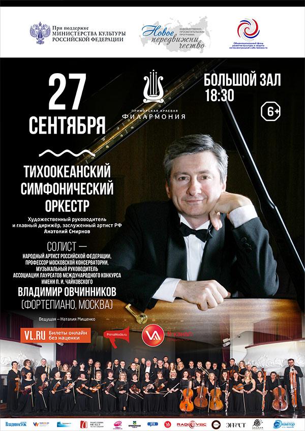 27 сентября При поддержке художественно - просветительской программы  «Новое передвижничество» Тихоокеанский симфонический оркестр