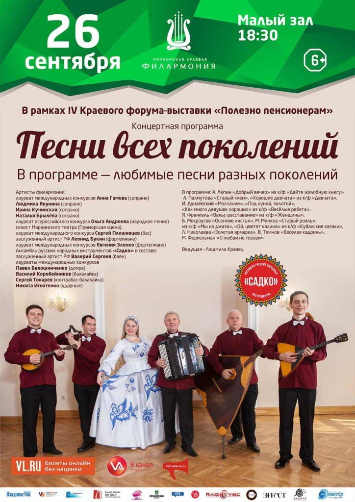 26 сентября  В рамках IV Краевого форума – выставки «Полезно пенсионерам» Концертная программа «Песни всех поколений»