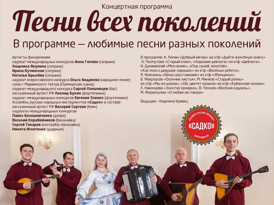 26 сентября  В рамках IV Краевого форума - выставки «Полезно пенсионерам» Концертная программа «Песни всех поколений»