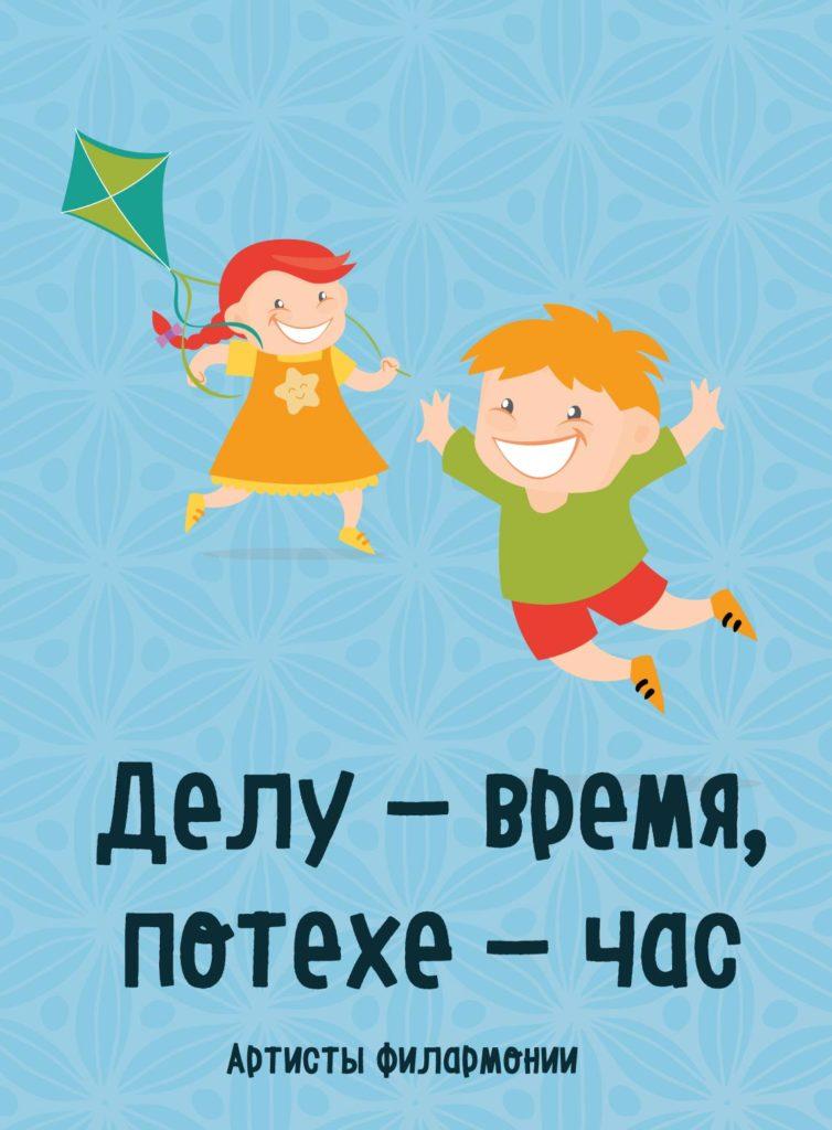28 сентября  Детская музыкальная программа «Делу – время, потехе – час»