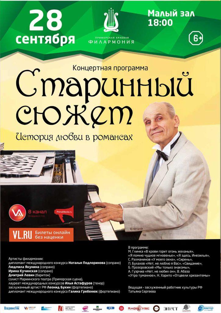 28 сентября  Концертная программа «Старинный сюжет»