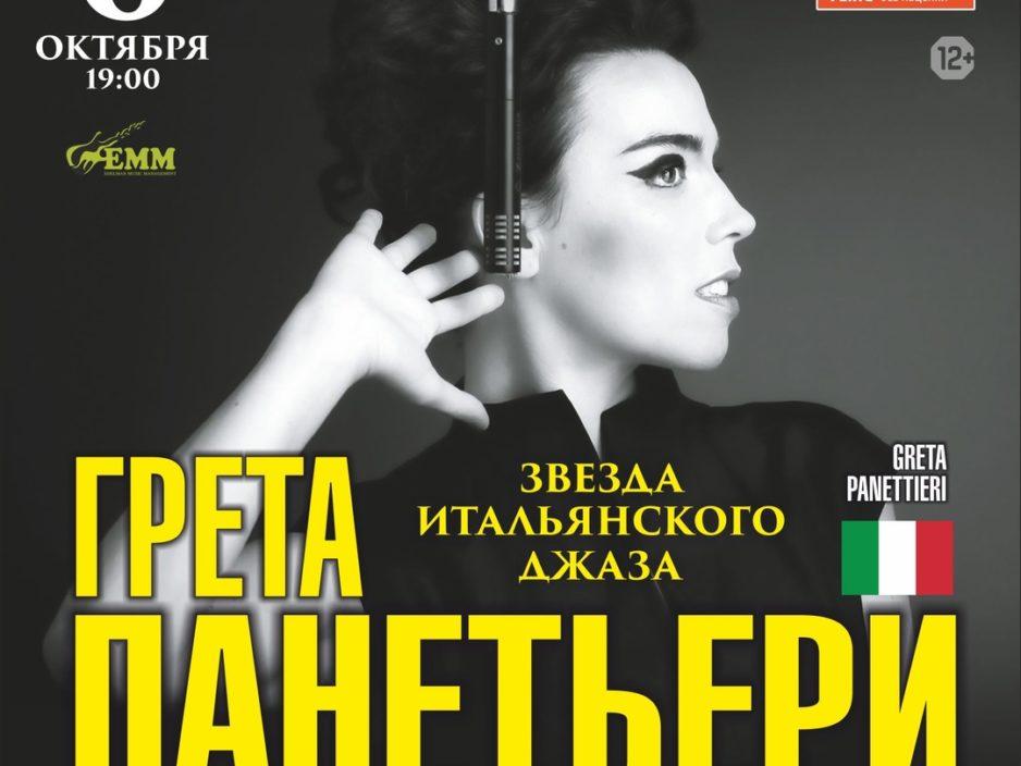 Грета Панетьери во Владивостоке 6 октября 2019