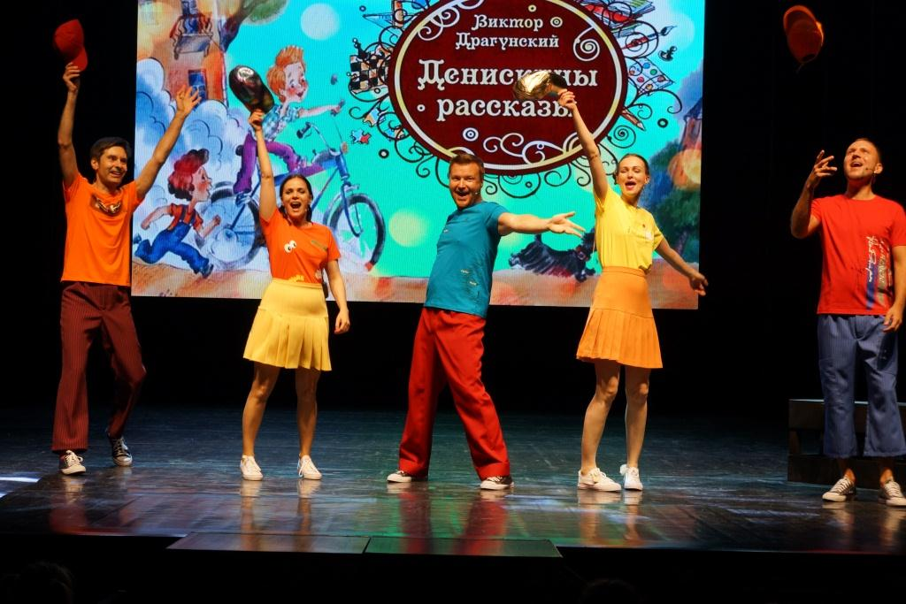13 октября  Музыкально-развлекательная, интерактивная программа  В. Драгунский «Денискины рассказы»