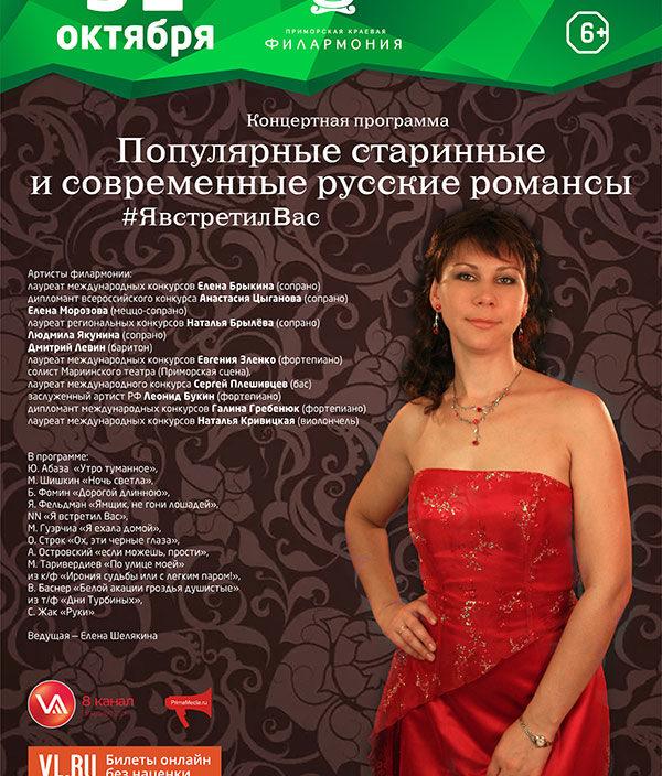 31 октября Концертная программа «Популярные старинные и современные русские романсы  #ЯвстретилВас»