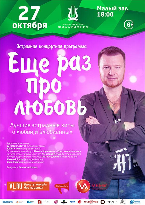 27 октября  Эстрадная концертная программа «Еще раз про любовь»