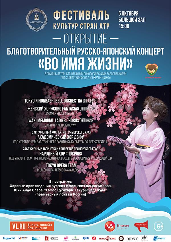 5 октября Открытие Фестиваля культур стран Азиатско-Тихоокеанского региона Благотворительный русско-японский концерт  «Во имя жизни».