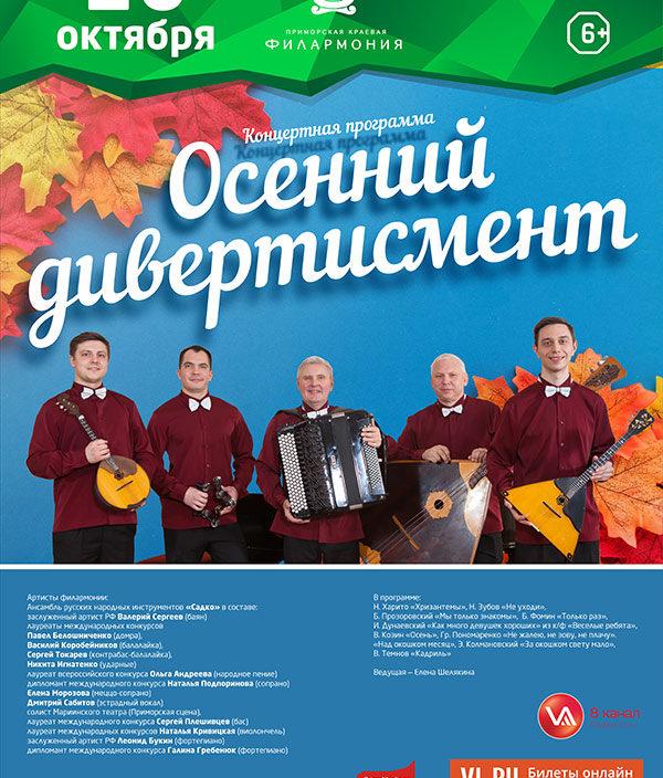 20 октября Концертная программа «Осенний дивертисмент»