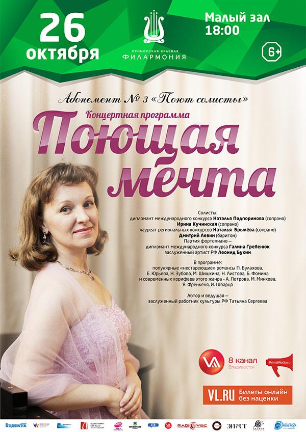 26 октября  Абонемент № 3 «Поют солисты» Концертная программа  «ПОЮЩАЯ  МЕЧТА»