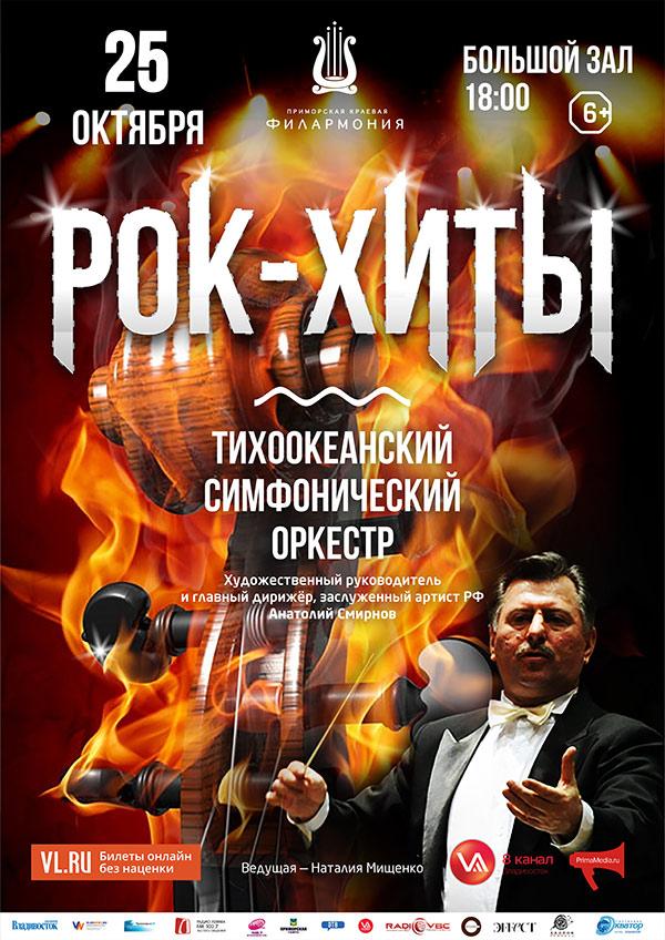 25 октября Концертная программа «Рок-Хиты» Тихоокеанский симфонический оркестр