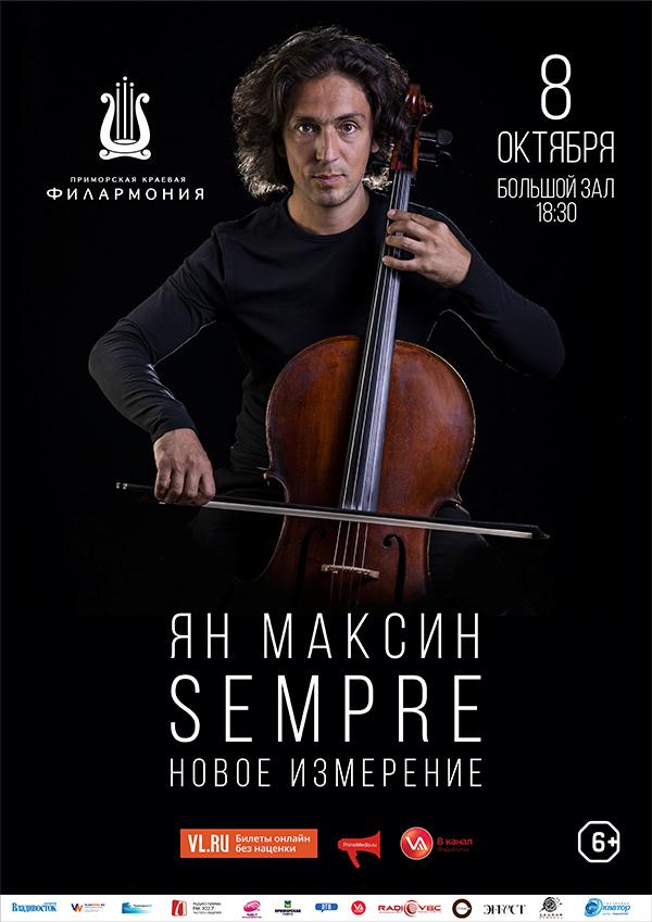 8 ОКТЯБРЯ Концертная программа «SEMPRE. Новое измерение»  Ian Maksin /Ян Максин