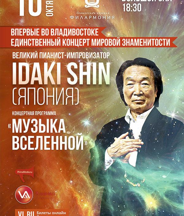 10 октября  Фестиваль культур стран Азиатско-Тихоокеанского Региона Концертная программа «Музыка Вселенной».