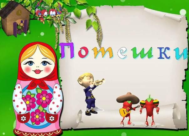 27 октября  Детская музыкальная программа «Веселые потешки, забавы да пересмешки»