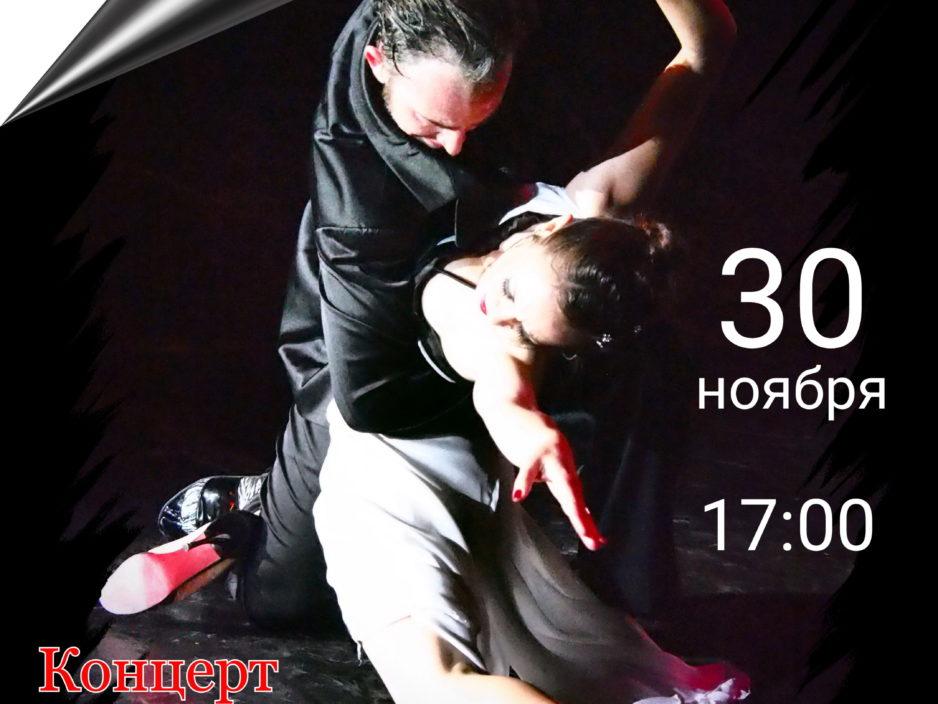 """30 ноября Концерт-спектакль  """"El pulso del tango"""""""