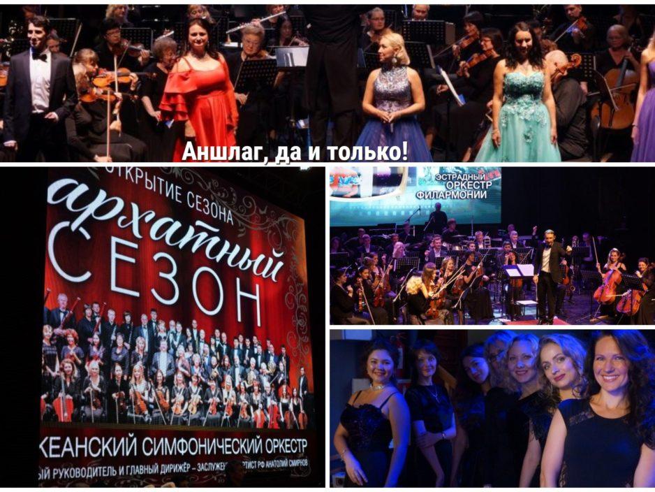 Аншлаг, да и только! Приморская краевая филармония с аншлагом открыла новый 81 концертный сезон.