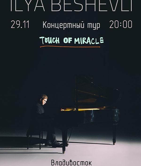29 ноября «Прикосновение чуда»  концерт  Ильи Бешевли