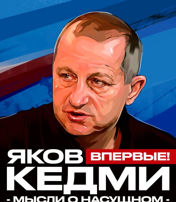 28 ноября  Яков Кедми с программой «Мысли о насущном»