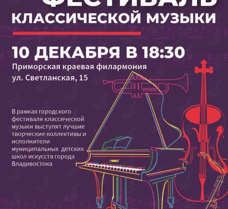 10 декабря Зимний фестиваль классической музыки