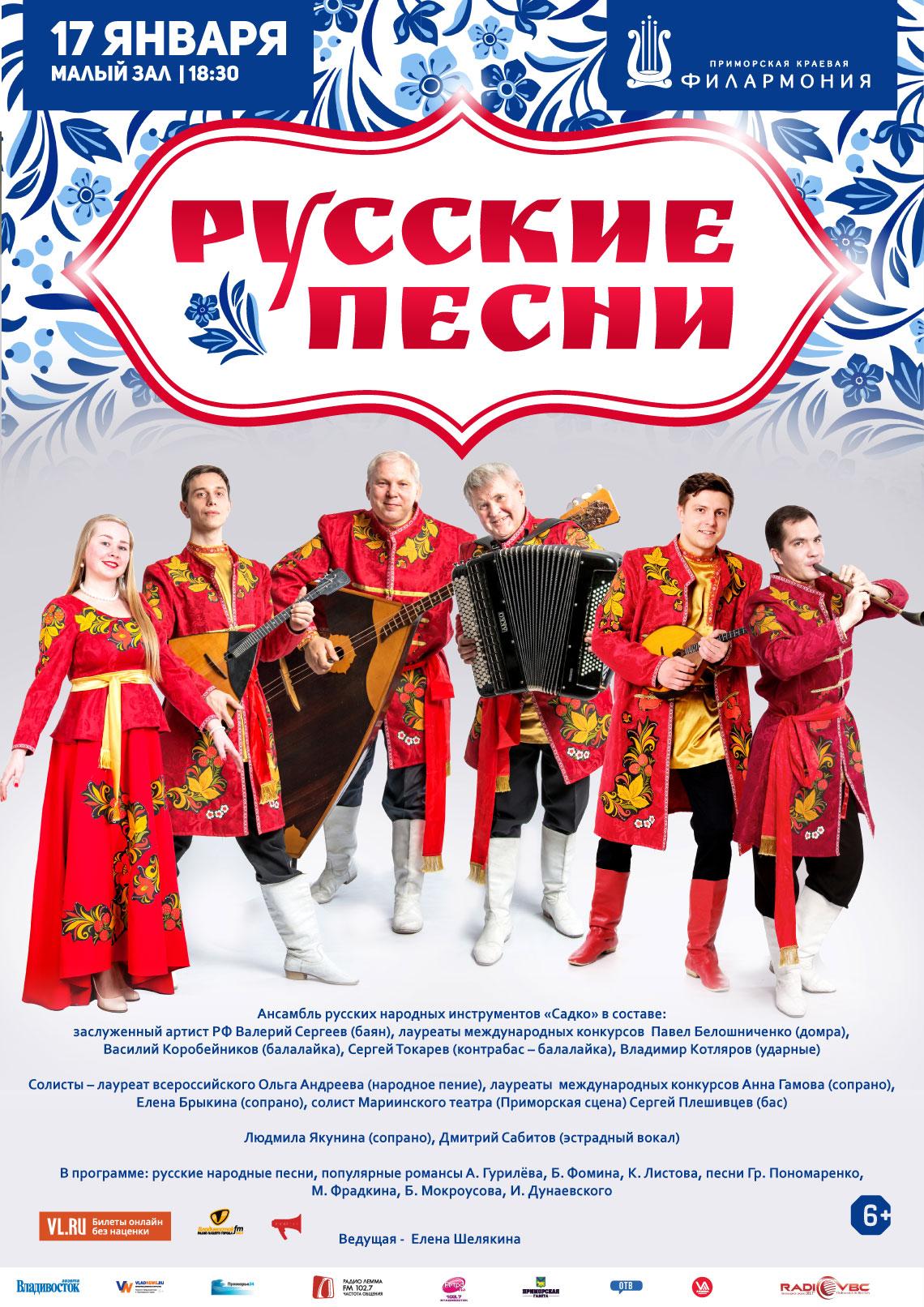17 января Концертная программа «Русские песни»