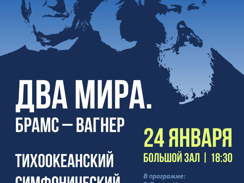 24 января  Концертная программа «Два мира. Брамс - Вагнер»