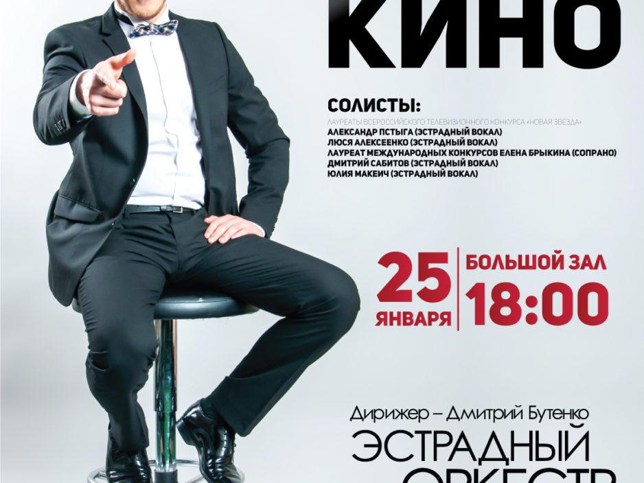 25 января  Концертная программа «Хиты советского кино»