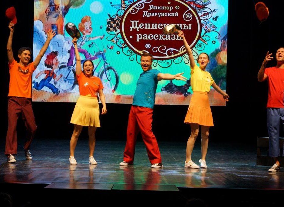 14 октября Музыкально-развлекательная, интерактивная программа В. Драгунский «Денискины рассказы»