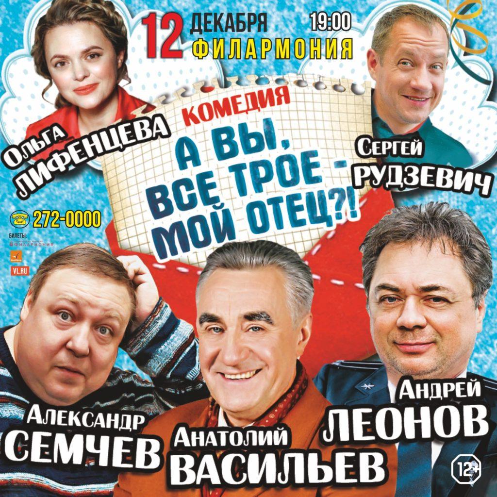 """12 декабря Комедия """" А вы все ТРОЕ – мой отец?!"""""""