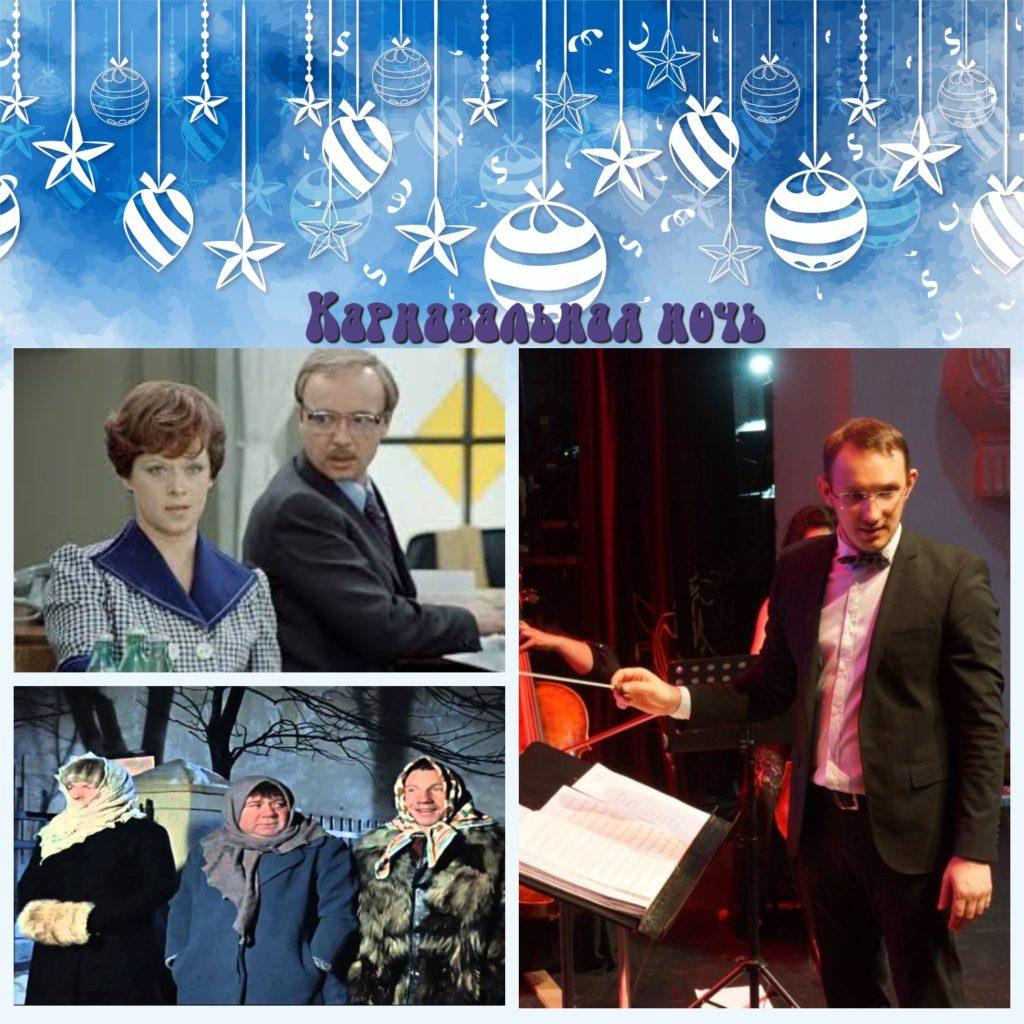 28 декабря Большой Новогодний Концерт «Карнавальная ночь»