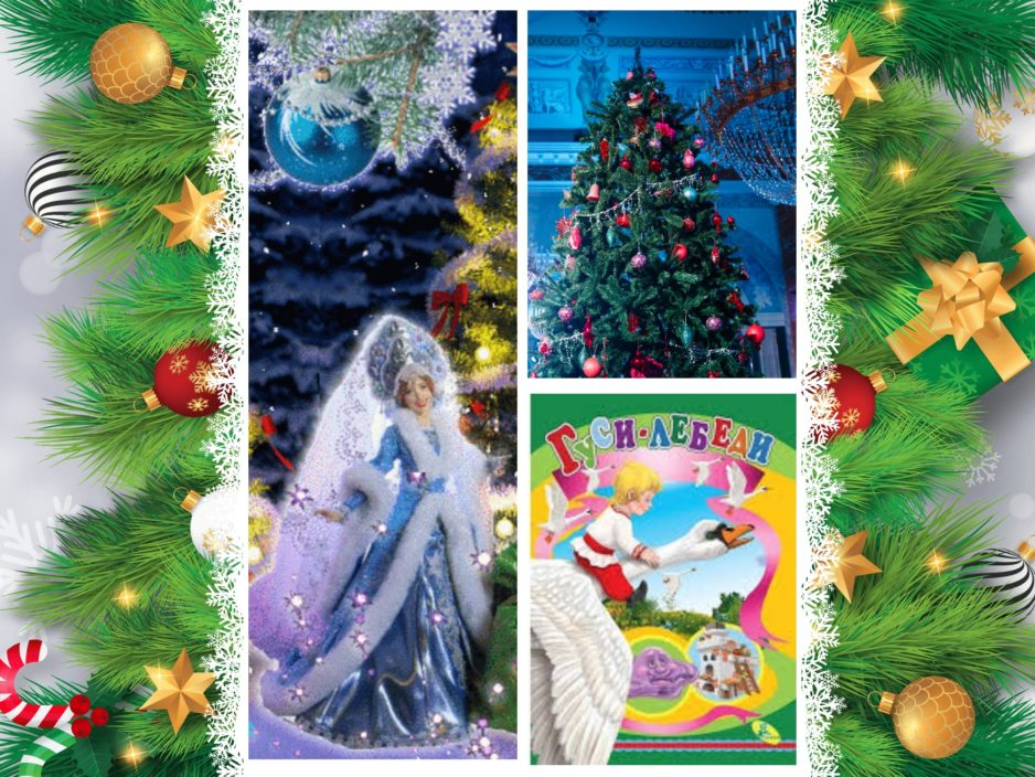 30 декабря  Весёлый Хоровод  у Новогодней ёлки, с участием Деда Мороза и Снегурочки «Гуси-лебеди