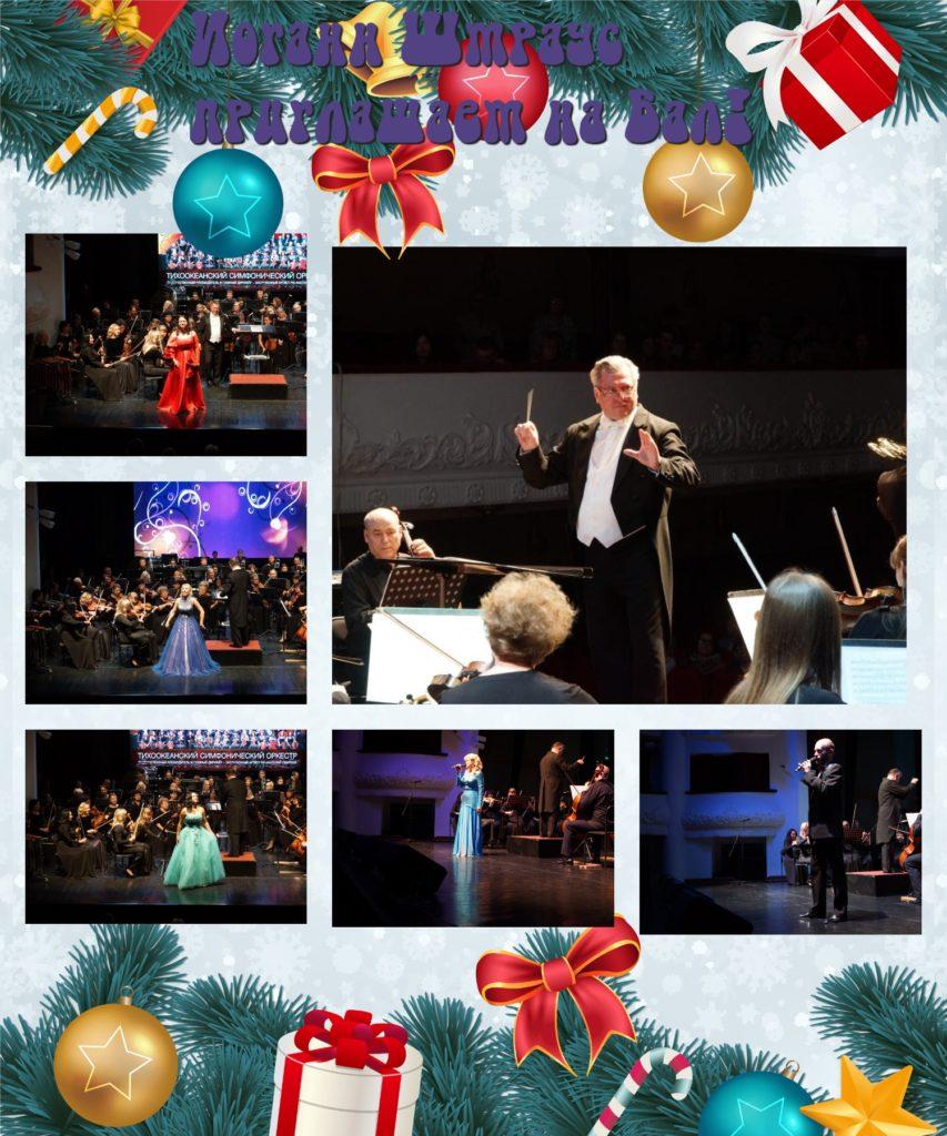 30 декабря  Новогодняя Концертная программа «Иоганн Штраус приглашает на бал» Тихоокеанский симфонический оркестр