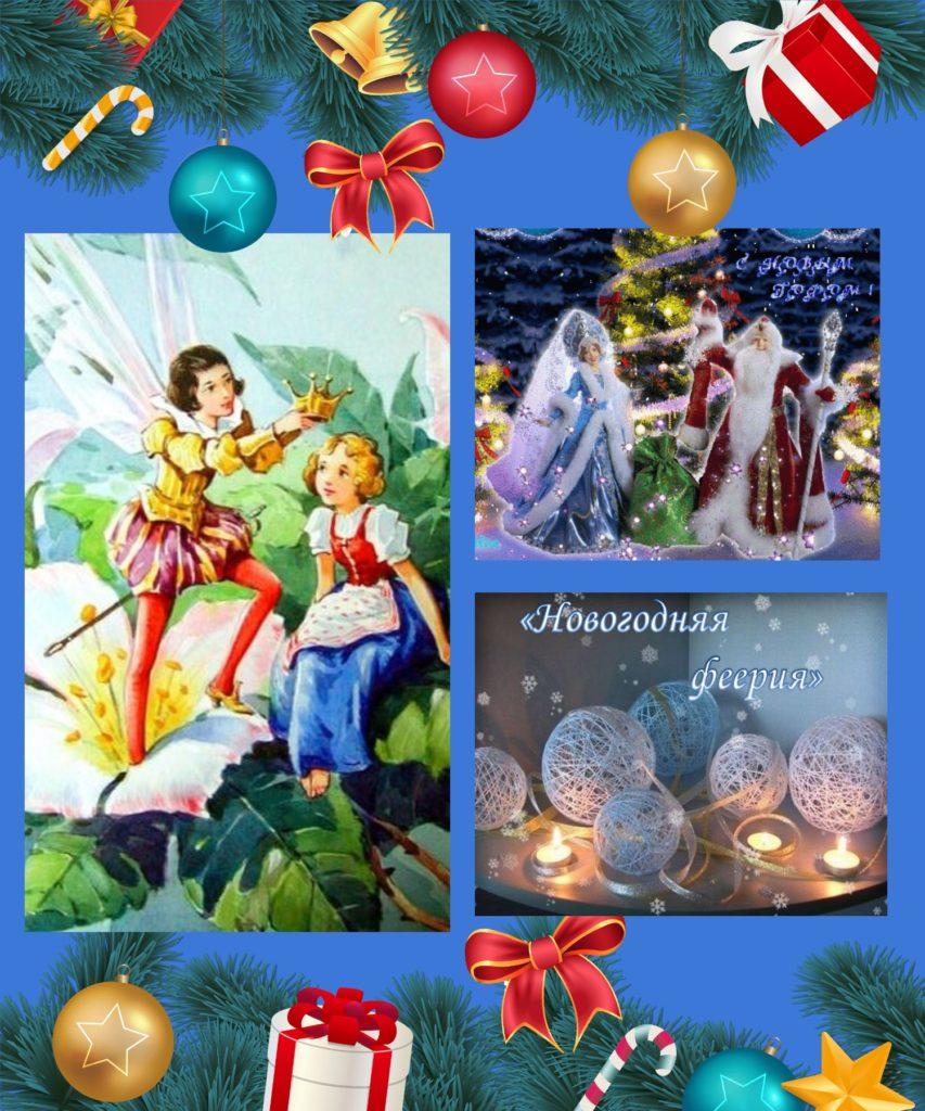 4 января Весёлый Хоровод у Новогодней ёлки, с участием Деда Мороза и Снегурочки «Дюймовочка»