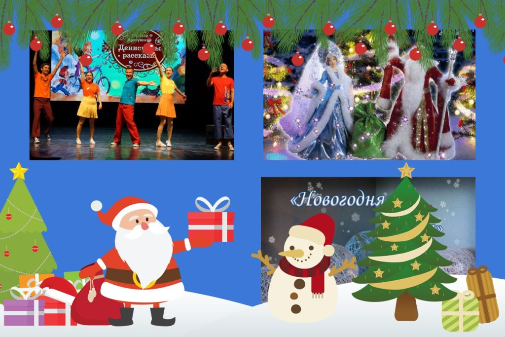 5 января Весёлый Хоровод у Новогодней ёлки, с участием Деда Мороза и Снегурочки «Денискины рассказы»