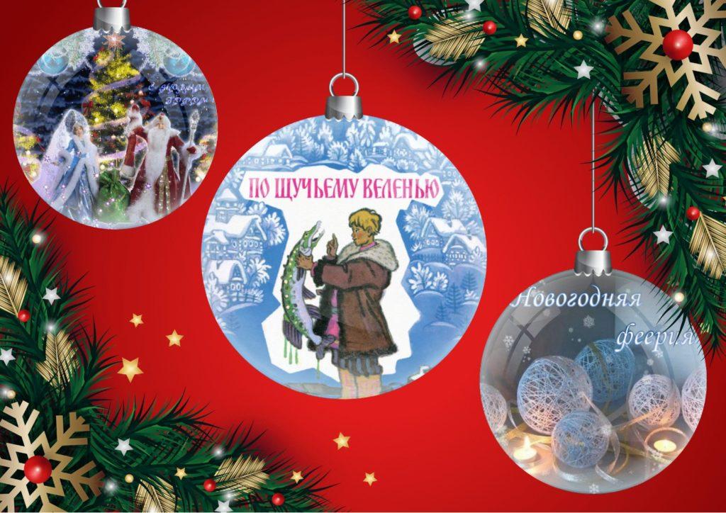 6 января Весёлый Хоровод у Новогодней ёлки, с участием Деда Мороза и Снегурочки «По щучьему велению